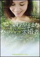 The Stranger I Married - Japan