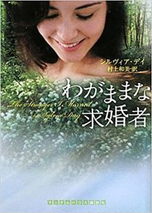 the stranger I married, sylvia day, japan