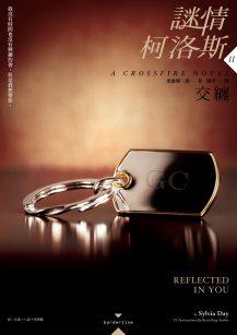 reflected-taiwan