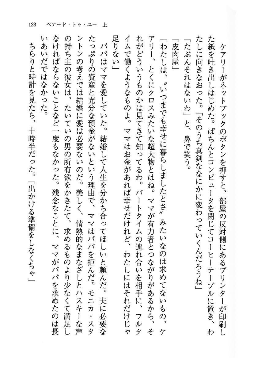 bared_004-japan