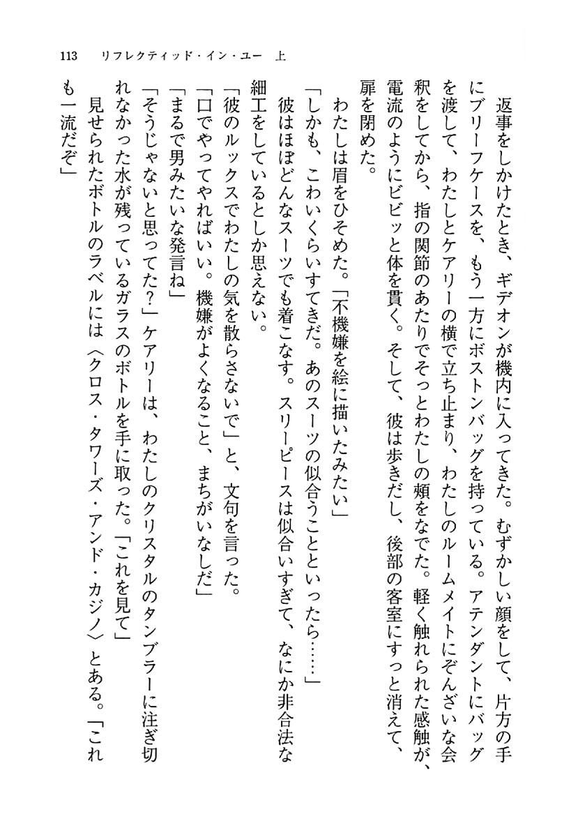 reflected_004-japan
