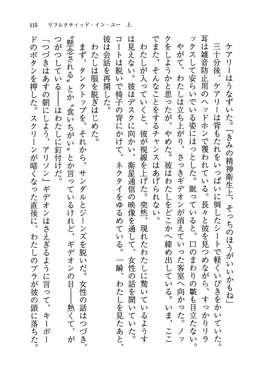 reflected_006-japan