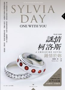 One with You Taiwan Sylvia Day