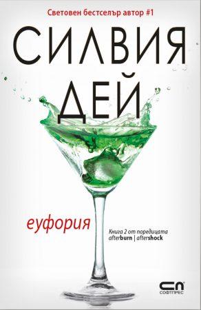 aftershock sylvia day bulgaria
